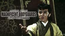ジャッキー・チェンの飛龍神拳 のサムネイル画像