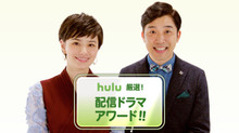 Hulu 厳選! 配信ドラマアワード!! 特別編集版 のサムネイル画像