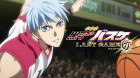 黒子のバスケ LAST GAME のサムネイル画像