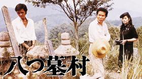 八つ墓村 (1977) のサムネイル画像