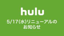 Hulu リニューアルのお知らせ のサムネイル画像