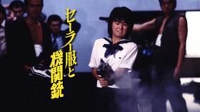 セーラー服と機関銃 のサムネイル画像