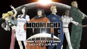 MOONLIGHT MILE シーズン1 -LIFT OFF- のサムネイル画像