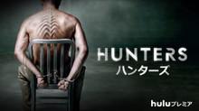 HUNTERS ハンターズ のサムネイル画像