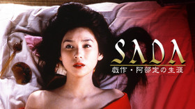 SADA 戯作・阿部定の生涯 のサムネイル画像