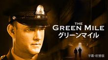 グリーンマイル のサムネイル画像