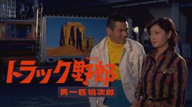 トラック野郎 男一匹桃次郎 のサムネイル画像