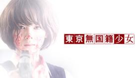 東京無国籍少女 のサムネイル画像