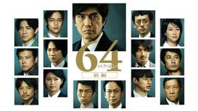 64 -ロクヨン- 前編 のサムネイル画像