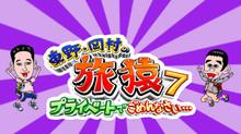 東野・岡村の旅猿07〜プライベートでごめんなさい… のサムネイル画像