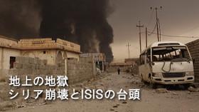 地上の地獄:シリア崩壊とISISの台頭 のサムネイル画像