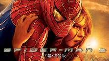 スパイダーマン2 のサムネイル画像