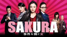 SAKURA〜事件を聞く女〜 のサムネイル画像