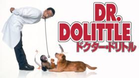 ドクター・ドリトル のサムネイル画像