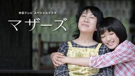 マザーズ 中京テレビスペシャルドラマ のサムネイル画像