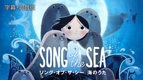 ソング・オブ・ザ・シー 海のうた のサムネイル画像