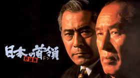 日本の首領 野望篇 のサムネイル画像