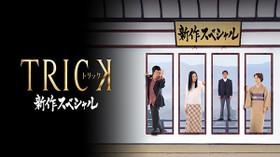 TRICK/トリック 新作スペシャル1 のサムネイル画像