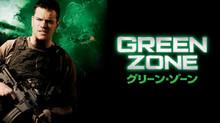 グリーン・ゾーン のサムネイル画像