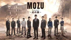 MOZU Season2〜幻の翼〜 のサムネイル画像