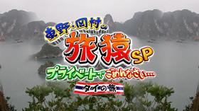 東野・岡村の旅猿SP〜プライベートでごめんなさい… タイの旅 のサムネイル画像