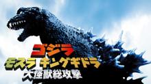 ゴジラ モスラ キングギドラ 大怪獣総攻撃 のサムネイル画像
