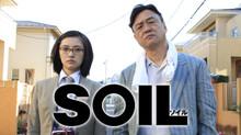 SOIL ソイル のサムネイル画像