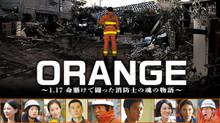 ORANGE〜1.17 命懸けで闘った消防士の魂の物語〜 のサムネイル画像