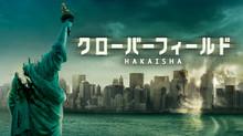クローバーフィールド/HAKAISHA のサムネイル画像