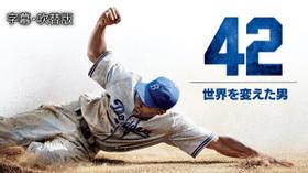 42〜世界を変えた男〜 のサムネイル画像