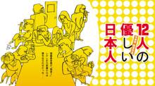 12人の優しい日本人 のサムネイル画像