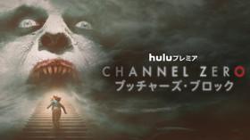 Channel ZERO:ブッチャーズ・ブロック ブッチャーズ・ブロック のサムネイル画像