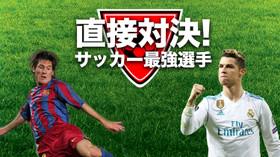 直接対決! サッカー最強選手 のサムネイル画像
