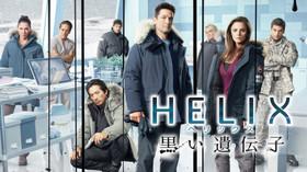 HELIX -黒い遺伝子- シーズン2 のサムネイル画像