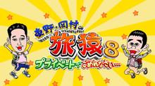 東野・岡村の旅猿08〜プライベートでごめんなさい… のサムネイル画像