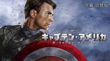 キャプテン・アメリカ/ザ・ファースト・アベンジャー のサムネイル画像