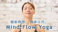 最新瞑想。簡単ヨガ。MIND FLOW YOGA のサムネイル画像