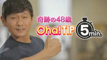 OHA!TIP 5MIN. のサムネイル画像