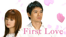 First Love のサムネイル画像