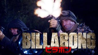 BILLABONG ビラボン のサムネイル画像