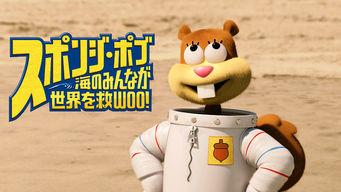 スポンジ・ボブ/海のみんなが世界を救WOO! のサムネイル画像