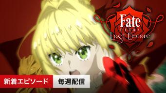 Fate/EXTRA Last Encore イルステリアス天動説 のサムネイル画像