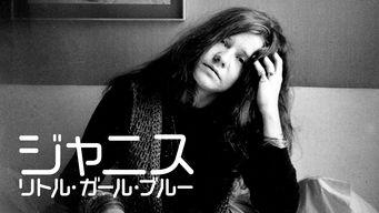 ジャニス:リトル・ガール・ブルー のサムネイル画像
