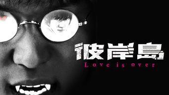 彼岸島 Love is over のサムネイル画像