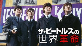 ザ・ビートルズの世界革命 のサムネイル画像