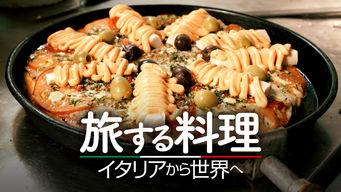 旅する料理: イタリアから世界へ のサムネイル画像