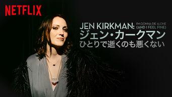 ジェン・カークマン: ひとりで逝くのも悪くない のサムネイル画像