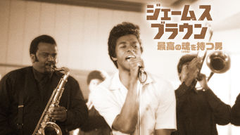 ジェームス・ブラウン 〜最高の魂(ソウル)を持つ男〜 のサムネイル画像