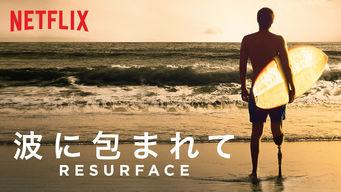 RESURFACE: 波に包まれて のサムネイル画像