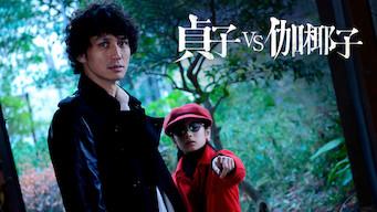 貞子vs伽椰子 のサムネイル画像
